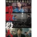 暗数殺人 デラックス版 [Blu-ray Disc+DVD]