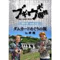 ブギウギ専務DVD vol.12 ダムカードめぐりの旅in沖縄