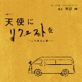 NHK土曜ドラマ 天使にリクエストを~人生最後の願い~ オリジナル・サウンドトラック