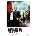 相棒 season 3 DVD-BOX I