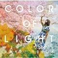 COLOR OF LIGHT<初回限定盤>