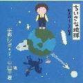 和田誠・うたの絵本 ちいさな地球