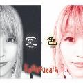 空 -Kuu- & 色 -Shiki- [2CD+ブックレット]
