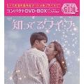 知ってるワイフ コンパクトDVD-BOX<スペシャルプライス版>