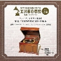金沢蓄音器館 Vol.24 【バッハ ヴァイオリン協奏曲 第1番 イ短調 BWV1041】