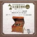 金沢蓄音器館 Vol.43 【モーツァルト:ピアノ四重奏曲 ト短調 K.478】