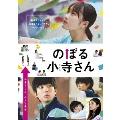 のぼる小寺さん コレクターズ・エディション [Blu-ray Disc+DVD]