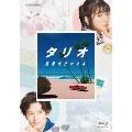 タリオ 復讐代行の2人 Blu-ray BOX