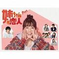 姉ちゃんの恋人 DVD-BOX