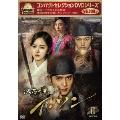 コンパクトセレクション 仮面の王 イ・ソン DVD-BOXII