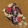 令和イデオロギー [CD+DVD]<乙-kinoto-盤>
