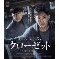 クローゼット Blu-ray&DVDコンボ [Blu-ray Disc+DVD]
