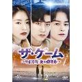 ザ・ゲーム~午前0時:愛の鎮魂歌~ DVD-SET2