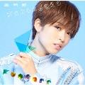 Funfare [CD+DVD]<初回限定盤B>