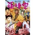 孫悟空(1959)