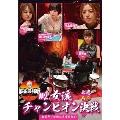 近代麻雀Presents 麻雀最強戦2021 #2女流チャンピオン決戦 上巻