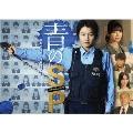 青のSP-学校内警察・嶋田隆平- DVD BOX