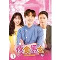 夜食男女 DVD-BOX1