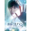 医師ヨハン DVD-BOX1