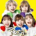 WOW!!シーズン [CD+DVD]<DVD盤>