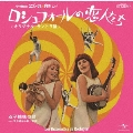 ロシュフォールの恋人たち<限定盤/ピンク・ヴァイナル>
