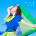 蒼い生命 [CD+Blu-ray Disc]<初回限定盤>