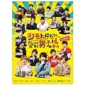 ジモトに帰れないワケあり男子の14の事情 DVD-BOX<初回限定ラッキームーンぬいぐるみチャーム同梱版>