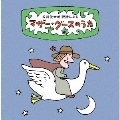 谷川俊太郎 訳詩による マザー・グースのうた~ユーモアとナンセンス、軽妙絶妙、怪奇千万の世界へいざ!87篇の名訳詩を聴き解く