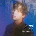 雨恋 [CD+DVD]<初回限定盤A>