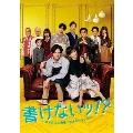 書けないッ!?~脚本家 吉丸圭佑の筋書きのない生活~ Blu-ray BOX