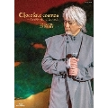 Chocolate cosmos ~恋の思い出、切ない恋心 [Blu-ray Disc+CD]