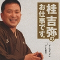 桂吉弥のお仕事です2「かぜうどん」「七段目」