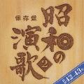保存盤 昭和の演歌2 昭和42年~43年
