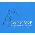 スタジオジブリの歌 CD
