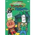 それいけ!アンパンマン だいすきキャラクターシリーズ/ナガネギマン「アンパンマンとかいけつナガネギマン」