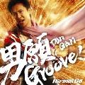 男願 Groove!<通常盤>