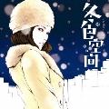 冬色空間 (ふゆいろくうかん)