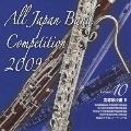 全日本吹奏楽コンクール2009 Vol.10 高等学校編V