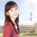 めざましテレビ ガクナビ -青盤- [CD+DVD]