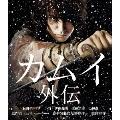 カムイ外伝 [Blu-ray Disc+DVD]