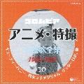 コロムビア アニメ・特撮主題歌全集 10