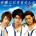 沖縄に行きませんか [CD+DVD]<通常盤>