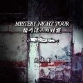稲川淳二の怪談 MYSTERY NIGHT TOUR Selection10 「先住者」