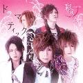ドラマティック [CD+DVD]<初回生産限定盤A>