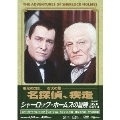 シャーロック・ホームズの冒険 [完全版] DVD-SET4