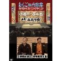 らくごin六本木 スペシャルセレクション 小遊三・志ん五 爆笑!!ふたり会