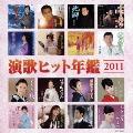 演歌ヒット年鑑2011