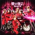 愛の弾丸 [CD+DVD]<初回生産限定盤A>