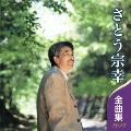 さとう宗幸 全曲集 2012