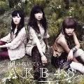 風は吹いている (Type-B) [CD+DVD]<通常盤>